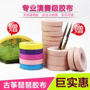 High grade guzheng tape, children, adults, breathable, anti allergy, pipa, nail special color tape, professional performance type
