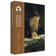 Genuine Tmall * Tolstoy sister-in-law Memoirs (Russia) Peking University sikaya Kuzmin tower