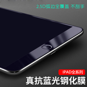 The Pro10.5 toughened membrane inches Gao Qingfang fingerprint resistant blue apple tablet press mini4
