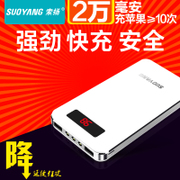 Cable 20000M Ma rechargeable mobile phone universal mobile phone power supply portable display light and lovely