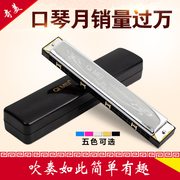 The 24 hole tremolo harmonica adult children beginners students practice Chi Mei harmonica tune the instrument for entry C