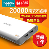 ROMOSS / 20000 milliamperes Rechargeable Po Po large-capacity mobile phone universal polymer mobile power