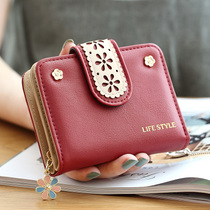 Near the home Ms. concubine short wallet female star models with the personality lace hollow Korean students zipper wallet