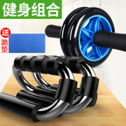S type push up bracket, steel boys, exercise chest fitness equipment, home anti-skid abdominal training wheel