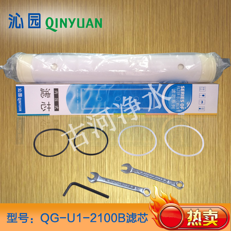 Qinyuan 2100B Qinyuan kitchen water purifier 2100B filter, QG-U1-2100 filter B ultrasound