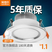 Edlan led downlight 3W2.5 inch 8/7.5 cm 5W full set of bedroom ceiling ceiling lamp lamp lamp hole hole