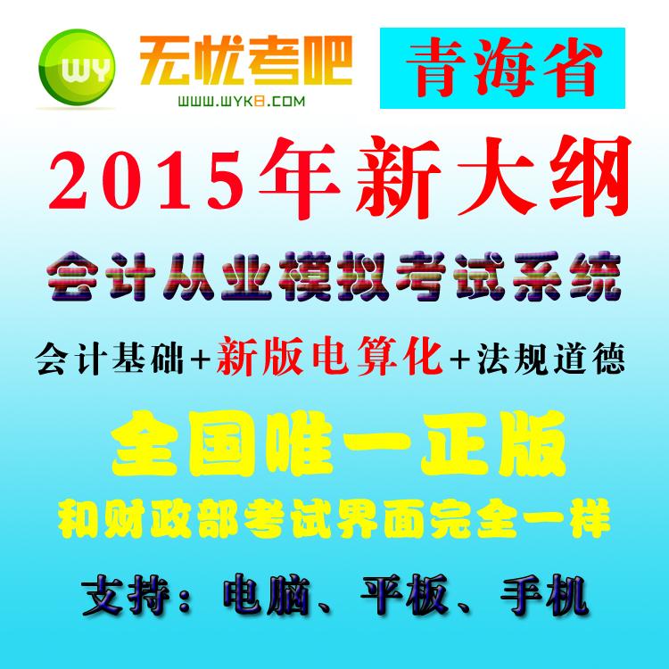 青海省2015新大纲会计从业资格证无纸化模拟考试练习系统软件题库