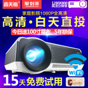 Hongtianpao home projector HD 1080P WiFi wireless mini portable mobile phone home theater projector