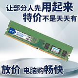 macro to 4G DDR4 2133 desktop memory of the computer memory DDR4 4G memory desktop