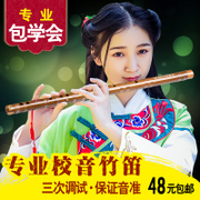 Factory direct shipping professional flute section bitter bamboo flute flute flute students refined beginners g instrument