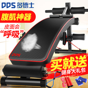 Dodd on board sit ups fitness equipment household multifunctional abdomenizer UPS abdominal plate plate