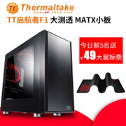 TT F1 computer mainframe, T5 chassis, desktop assembly, itx water-cooled power supply, mATX transparent shell, game ATX