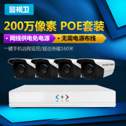 Police watch network monitoring equipment set 2 million HD camera POE powered night vision phone home