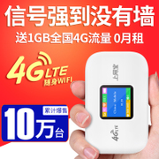 4G wireless router, MiFi car Internet access, treasure Unicom, telecom Netcom, 3G mobile, portable WiFi card