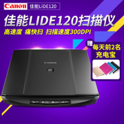 Canon /CANON LiDE120 scanner HD portable fast small photo A4 books home office