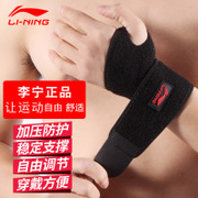 Lining sports wrist brace basketball men and women badminton fitness training warm thin sweat absorption equipment lengthened sprain