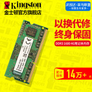 Kingston Kingston memory DDR3 1600 4G notebook memory compatible with 1333 bags of mail