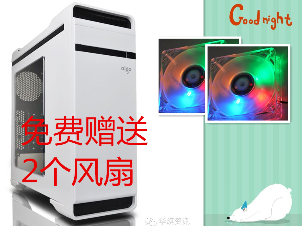 Jiangsu post Aigo Patriot YOGO fruit black and white computer gaming chassis the chassis the chassis air