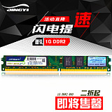 Jing Yi DDR2 1G 800 second-generation desktop computer memory full compatibility 667 533 dual-pass 2g authentic
