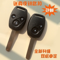 678-generation accord CRV Honda Civic remote shell fit fan car straight key Ord saifeng old