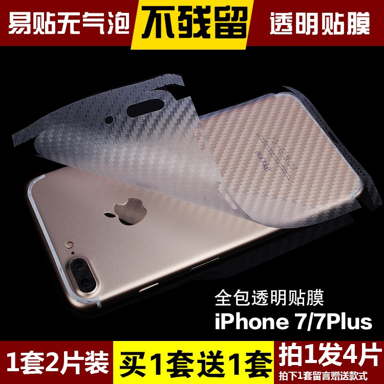 Apple ipone7/7 rear membrane, apple 7 mobile phone, whole body water film transparent, 7 full package full screen back film