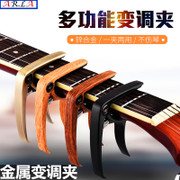 Al capo capo folk music and classical guitar ukulele sound clip bakelite guitar accessories shipping