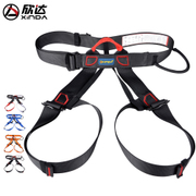 Hintha outdoor climbing belt downhill mountaineering safety belt body GB safety belts safety belt equipment