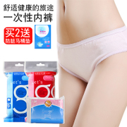 Freego Mens Cotton Underwear lady panty briefs travel portable disposable sterilized children