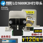 Cheung Choi EPSON EPSON LQ1600K3H 590K 680K2 print head 690K original import front mouth needle