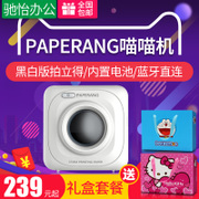 Paperang machine chicken meow thermal label photo sticker pocket printer Bluetooth portable built-in battery