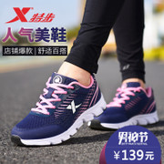 XTEP women's shoes 2017 new spring sports women's summer tourism official flagship store network running shoes