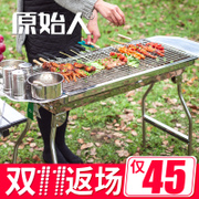 The primitive charcoal barbecue stove stainless steel grill outdoor household 5 kit wild meat