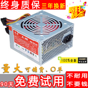 The host computer desktop power supply power supply fan single dual core mute lightning rated 300W