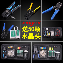 Takeoff authentic network cable pliers pressure crystal head crimping pliers original home multi-function network clamp kit package