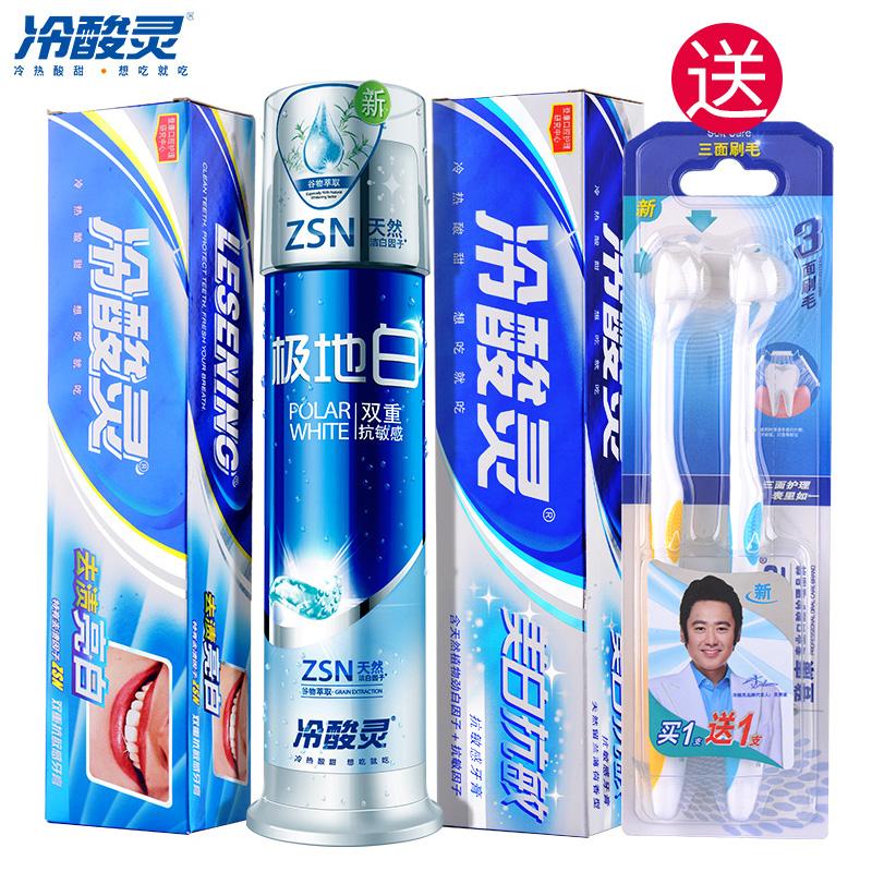 冷酸灵直立泵式按压牙膏极地白亮白套装美白抗敏去渍亮白
