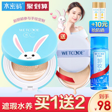 Water Code Water cc Cushion cc Cream Nude makeup Concealer Lasting Moisturizing Brighten Skin Water BB Cream Student Foundation