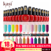 KaSi nail polish glue durable detachable tasteless QQ Bobbi glue Manicure phototherapy glue can not tear pull 145-168