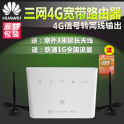 HUAWEI B310As-852 Telecom China Unicom mobile 4G wireless router to cable broadband LTE router CPE