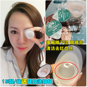 Clear eye lotion to protect cornea to relieve eye dry fatigue nourish eye single price