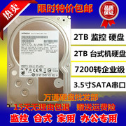 Mail 7200 to 64M2TB desktop, 2000G monitoring dedicated hard disk 2T, enterprise class SATA serial port 3.5 inches