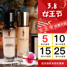 YSL Yves Saint Laurent supermodel feathers reverse age goddess light perception liquid foundation concealer lasting B10 br20 bd10