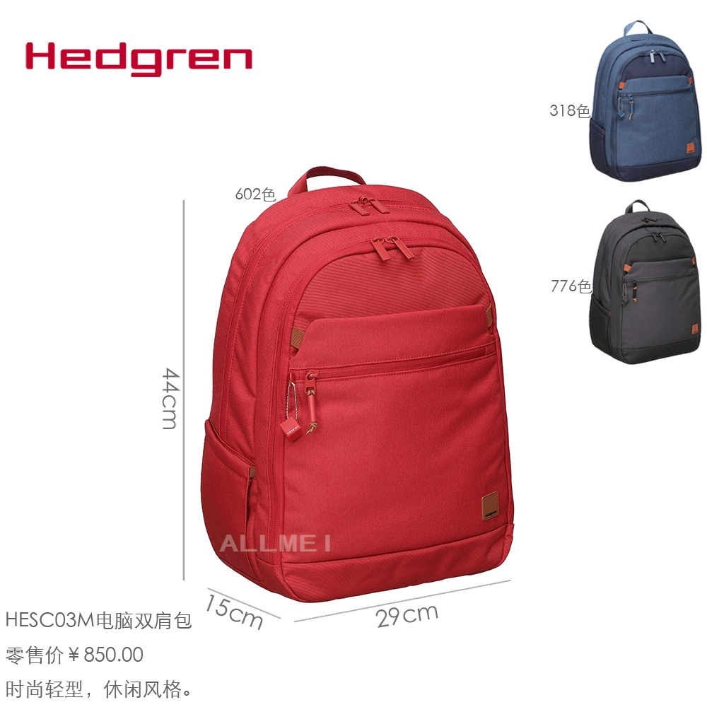 国内代购▲Hedgren海格林HESC03M轻型电脑双肩包背包专柜正品