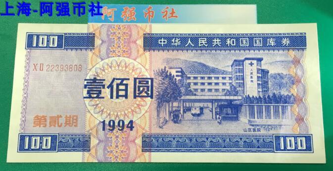 Купить Ценные бумаги / Векселя в Китае, в интернет магазине таобао на русском языке
