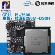 Bao Shunfeng Gigabyte B250M-DS3H motherboard with I5 7500 quad core tablet CPU package