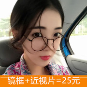 Bai Jingting with myopia glasses female students have finished 200 degrees round gold black box male Korean