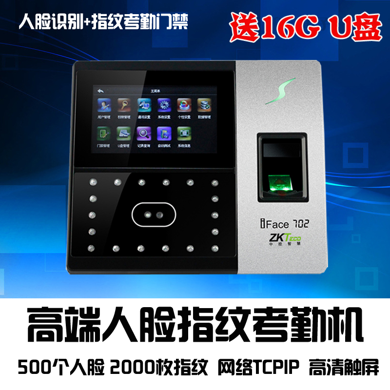 Central control intelligent attendance machine, iface702 face recognition attendance machine, fingerprint attendance, facial brush punch card machine