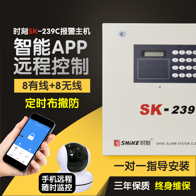 Alarm Sk 239c Wired And Wireless Intelligent Home Security Doors Windows Infrared