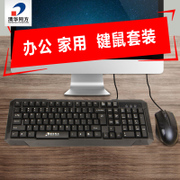 Tsinghua Tongfang wired keyboard and mouse set desktop computer keyboard and mouse USB notebook external home office