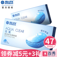 Send 3 gift with care solution Haichang contact lens half a year throw 2 pieces of myopia eye HD water official website genuine