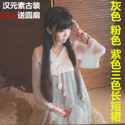 The new elements of Han Yusheng smoke chest jacket skirt modified a female antique Hanfu clothing daily costume spread